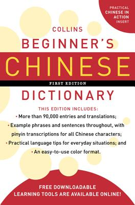 Collins Beginner's Chinese Dictionary By Harpercollins Publishers Ltd. (COR)